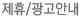 제휴/광고안내